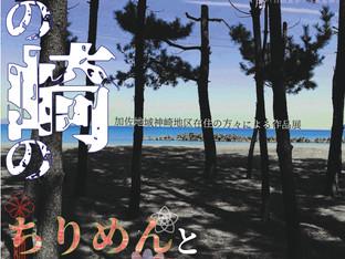 【終了】6月蔵展案内「神の崎のちりめんと花と折り紙」