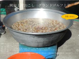 【終了】岡田上村おこし委員会主催「グランドゴルフと芋煮会」