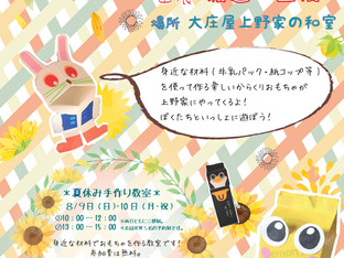 【終了】夏の特別展案内「からくりおもちゃ展」