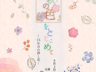 【終了】9月蔵展案内「千百秋の色をとじこめて」