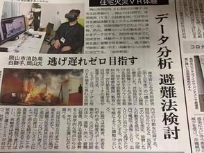 「逃げ遅れゼロを目指す」岡山市消防局、岡山大学、白獅子