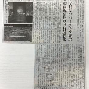 日本経済新聞「岡山の新興企業の白獅子、VRでバーチャル展示」掲載。