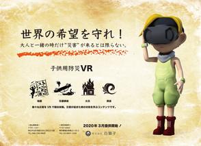 「子供用防災VR」ー災害体験VRコンテンツを貸出開始します!