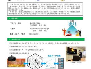 「火災などの災害で亡くなる方をゼロへ」岡山大学、岡山市と研究開発協定を結びました