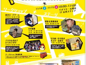 《イベントレポート》BOUKA LAB in イオンモール岡山