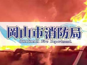《掲載情報》 岡山市公式Youtubeチャンネル 岡山市「桃太郎のまち岡山」にて『岡山市消防局 360度カメラによる模擬家屋燃焼実験映像』