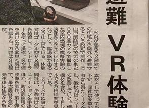 《掲載情報》 山陽新聞さまにて「防災VR開発」