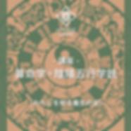 bnr_insta_算命学.png