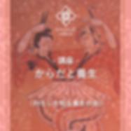 bnr_insta_養生.png