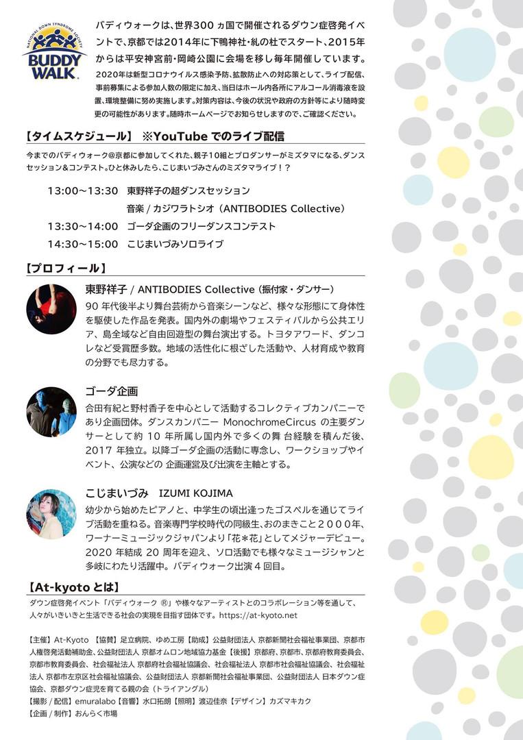 img_mizutama2020b.jpg