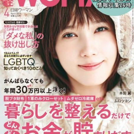 日経WOMAN4月号に掲載されました。
