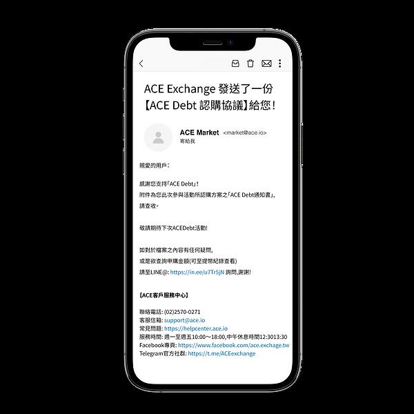 債權for鉅亨-手機圖_4.png