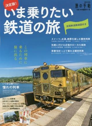 """""""決定版!いま乗りたい鉄道の旅""""一部取材・原稿・撮影を担当しました。"""