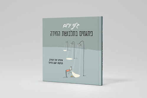 פתגמים בתלבושת החידה - ספר דיגיטלי