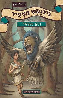 Gilgamesh Cover_front.jpg