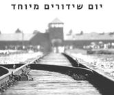 יום הזיכרון לשואה ולגבורה - יום שידורים מיוחד