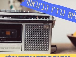 יום הרדיו הבינלאומי
