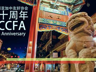 VCCFAs 五十周年庆祝会 50TH ANNIVERSARY CELEBRATION