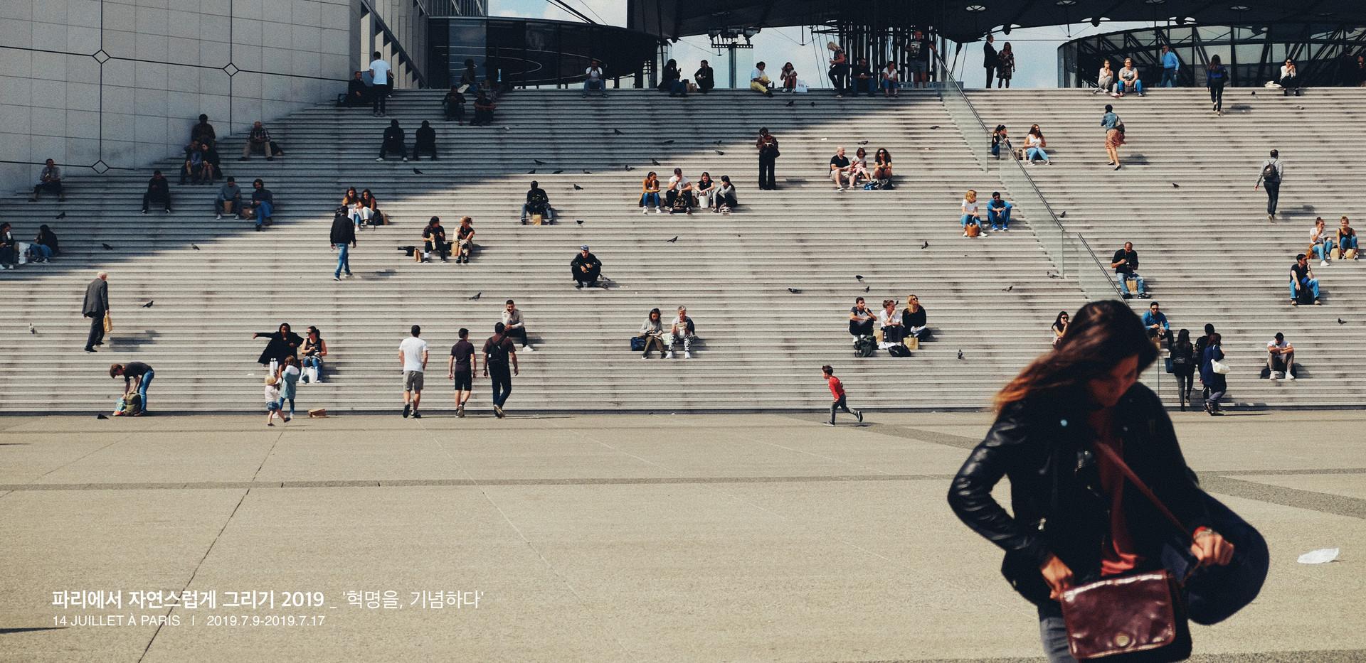 파리에서 자연스럽게 그리기 _ 가로 포스터 _ 11.jpg