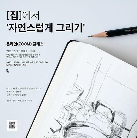 집에서 자연스럽게 그리기 포스터02.jpg