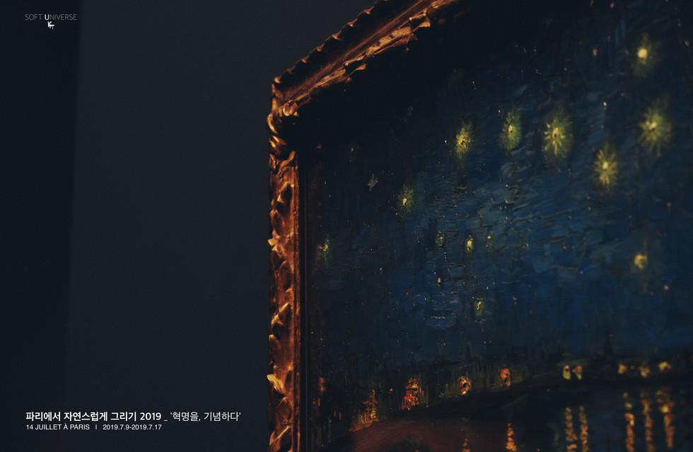 파리에서 자연스럽게 그리기 _ 가로 포스터 _ 03.jpg
