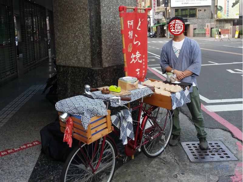 Mobile dorayaki vendor on a bicycle