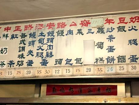 Ordering Food in Taiwan