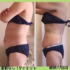 継続17回目のお客様♡_体重6キロ減ですが_見た目はもっと減っているようでしょ?