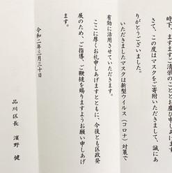 区役所より届いた書類.jpg