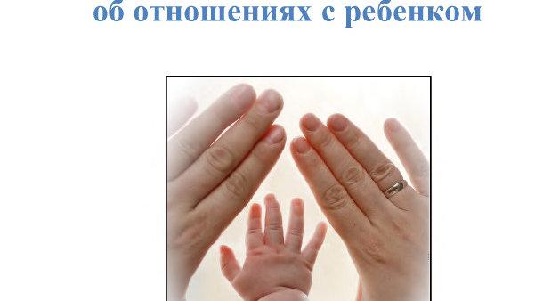 Родителям: про отношения с ребенком