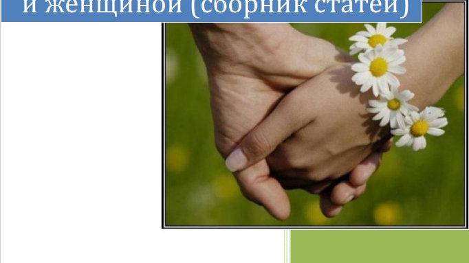 Отношения между мужчиной и женщиной (сборник статей)