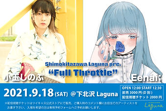 Laguna配信フライヤー20210918DAY.jpg