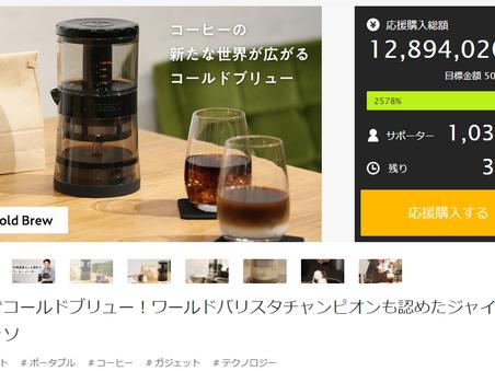 作るのに平均12時間前後...そのコールドブリューをなんと!?わずか4分で飲める!話題のコーヒーメーカー