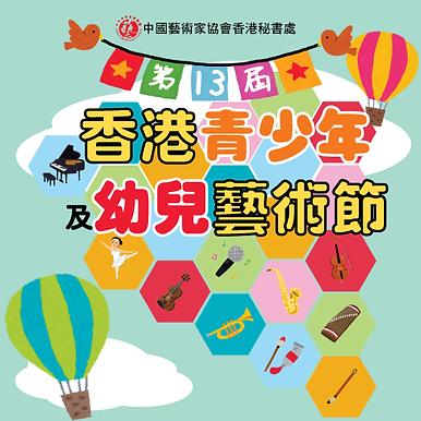 第13屆香港青少年及幼兒藝術節