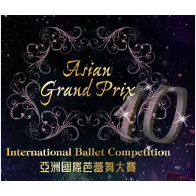 Asian Grand Prix International Ballet Competition (AGP) 亞洲國際芭蕾舞大賽