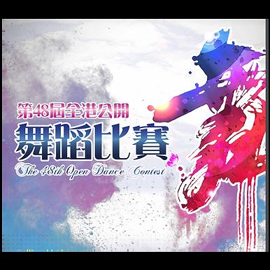 The 48th Open Dance Contest 第48屆全港公開舞蹈比賽