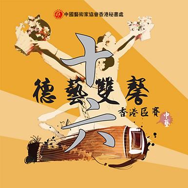 第十七屆《德藝雙馨》香港區賽
