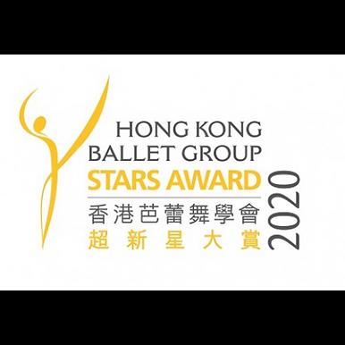 Hong Kong Ballet Group Stars Award 香港芭蕾舞學會超新星大賞
