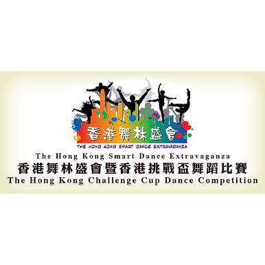 The Hong Kong Challenge Cup Dance Competition 香港挑戰盃舞蹈比賽