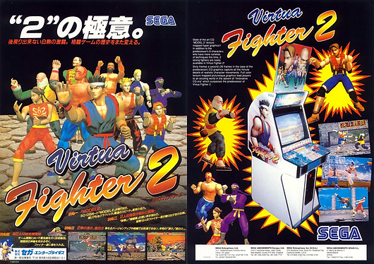 virtua fighter 2 sega model 2 arcade yu suzuki am2 vf2 retrogaming rgg retrogamegeeks saturn megadrive windows pc playstation ps2 xbox 360 xbox one live video games gaming retrogamegeeks.co.uk akira jeffry wolf dural 90s gamers
