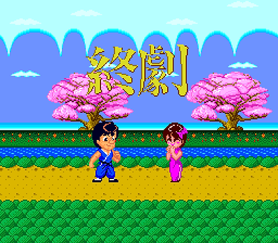 jackie chan action kung fu box art rgg retrogamegeeks.co.uk retro game geeks retrogaming retro videogames nes tg16 PC engine turbografx nintendo entertainment system gamers games gaming