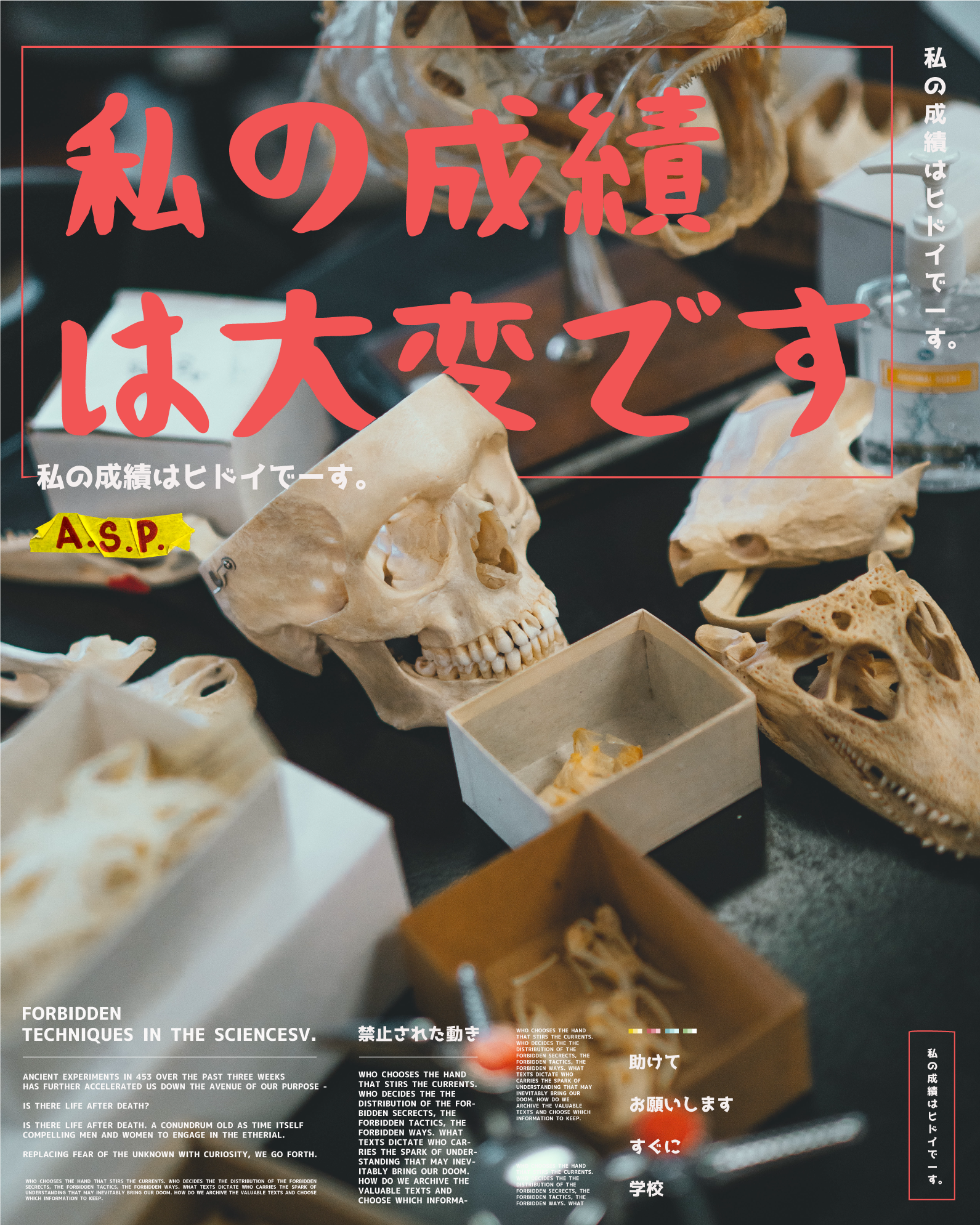 japanese-horror-biology.png