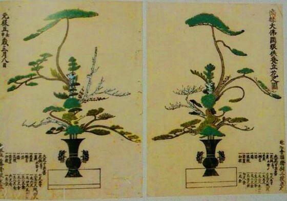 奈良の生け花教室 雨水 東大寺といけばな