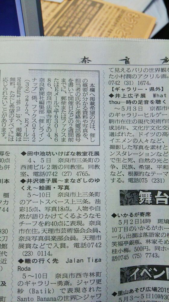 奈良のいけばな教室 展示会開催のお知らせ