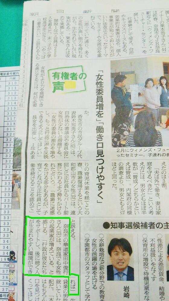 奈良のいけばな教室 奈良県政と伝統文化において知っておいていただきたいこと