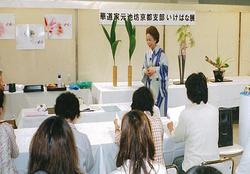 京都支部体験