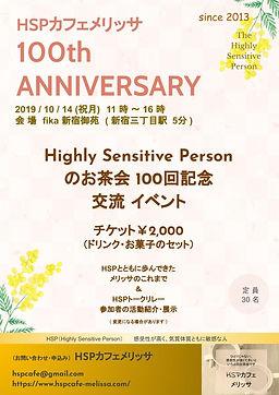 ◎A4 100回記念イベント告知.jpg
