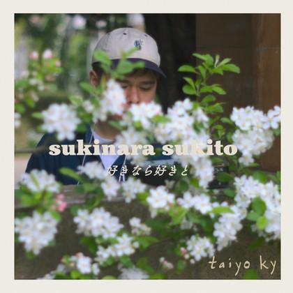 Sukinara White text.jpg