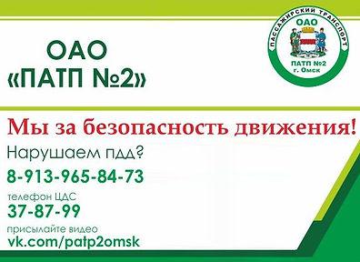 ОАО ПАТП № 2 за безопасность движения