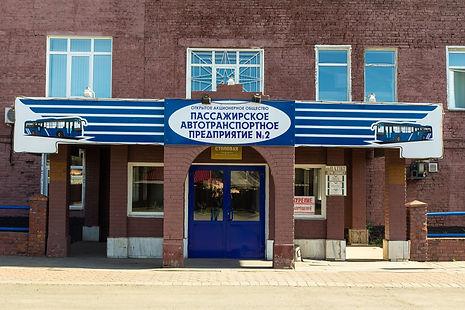 Центральный вход в ОАО ПАТП № 2